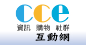 http://www.cce.tw